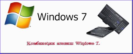 Windows7-Keyboard-Shortcuts